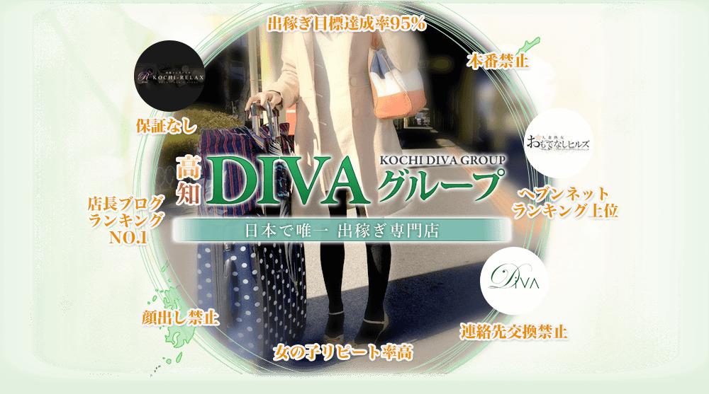 DIVA GP 日本で唯一 出稼ぎ専門店