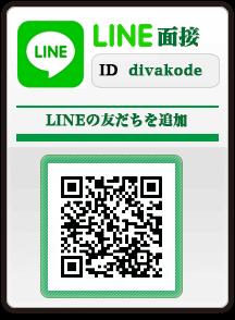 LINE面接 ID divakode